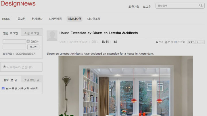 Bijzonder om te zien wat er gebeurt als een Amerikaans designerblog een project van je publiceert. In enkele dagen staan de foto's op blogs over de hele wereld (zelfs in landen als China en Korea). Dit resulteerde in diverse aanvragen voor publicaties vanuit het buitenland.